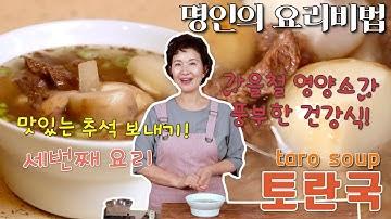 토란국 끓이기 추석 명절 음식 이하연 김치명인의 추석 준비 3탄