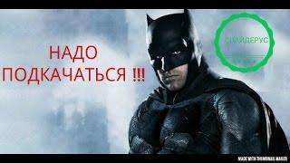 Очень крутая песня про Бэтмена (НАДО ПОДКАЧАТЬСЯ)