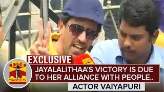 """""""Jayalalithaa's Victory is because of her Alliance with People"""" – Actor Vaiyapuri   Thanthi Tv"""