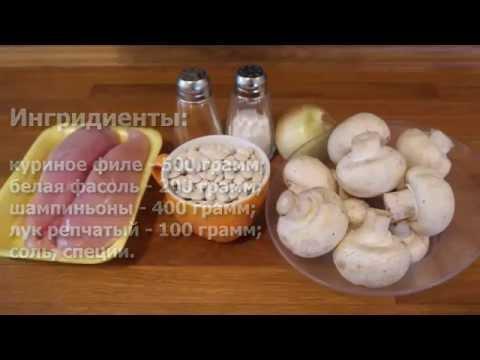 Куриный суп с белой фасолью и шампиньонами
