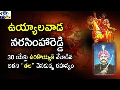 ఉయ్యాలవాడ నరసింహారెడ్డి || Secret about Freedom Fighter Uyyalawada Narasimha Reddy