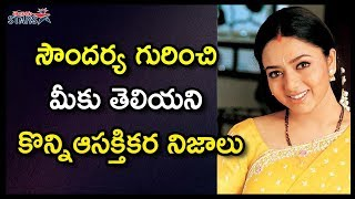 Unknown Facts About Actress Soundarya | Tollywood Celebrity Updateds | Telugu Stars