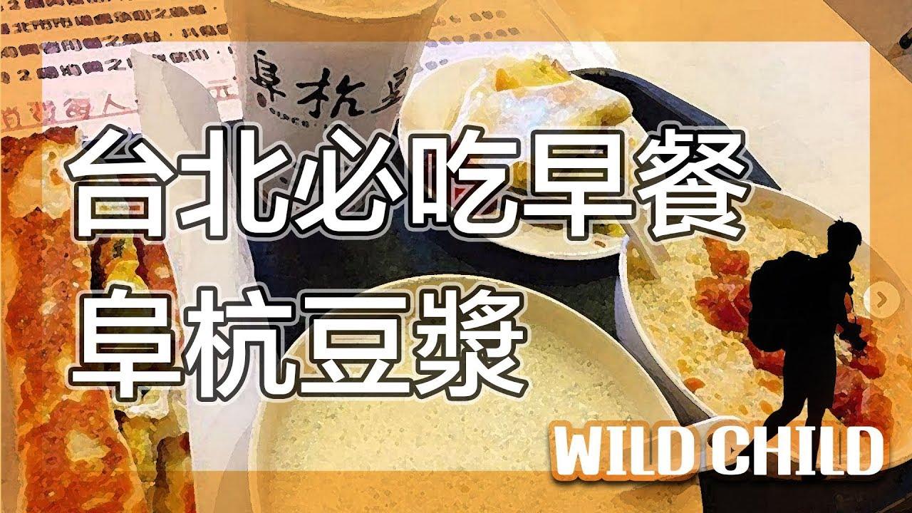 【 台北之旅-美食台北】台北必吃!阜杭豆漿|美食推薦VLOG#12|美食GO了沒|台北|Taipei cuisine|野孩子TV