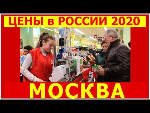 ЦЕНЫ РОССИЯ 2020 Пятерочка ОБМАН цены Украина