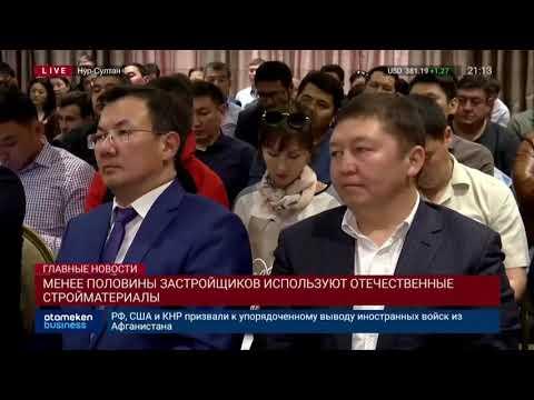 Форум поставщиков строительных материалов Atameken Business News выпуск от 26.04.19
