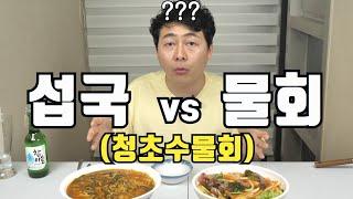속초 유명물회맛집 '청초수물회' 섭국,물회 (혼술 소주…