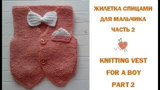 Вязаный жилет спицами. Часть 2/How To Knit Men's Vest. Part 2