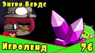 Мультик Игра для детей Энгри Бердс. Прохождение игры Angry Birds [76] серия