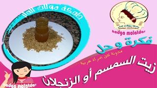 اصنعي زيت السمسم أو الزنجلان في دقائق - Sesame oil In a few minutes