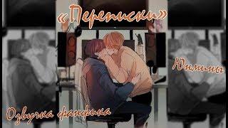 ОЗВУЧКА ФАНФИКА    «Переписки»    ЮНМИНЫ [рус]