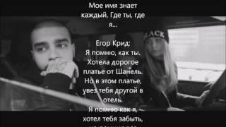Тимати feat. Егор Крид - Где ты, где я  клип 2016