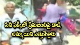 ప్రేమజంటను విడదీసిన తల్లిదండ్రులు | Oneindia Telugu