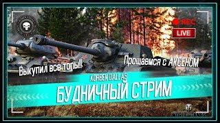 ПЬЯНЫЙ МИНИ МАРАФОН-ВЫКУПИЛ ВСЕ ТОПЫ/ПРОВОЖАЕМ АКСЁНА