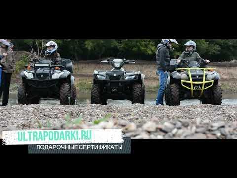 Прокат квадроциклов в Оренбурге   Подарочные сертификаты ULTRA ПОДАРКИ