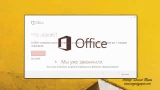 Урок №13 установить ранее купленный Microsoft Office(13-ый видео-урок Евгения Попова - как установить ранее купленный пакет Microsoft Office. Тем кто пользуется Майкросо..., 2014-09-21T14:05:51.000Z)