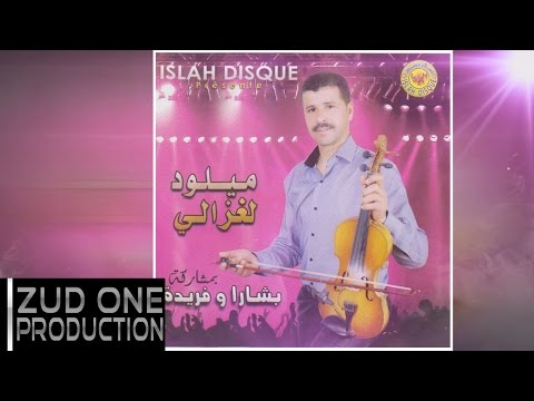 Miloud Laghzali - ميلود لغزالي | Na3tik L3ahad - نعطيك العاهد (Official Audio) 2016