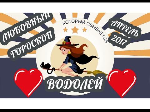 Гороскоп Водолей. Любовный гороскоп на апрель 2017 года♒