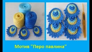 "Мотив ""Перо павлина"" вязание крючком , crochet motif (узор №188)"