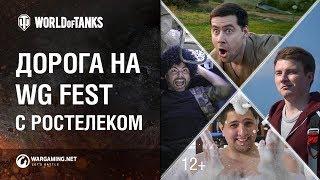 Левша, Грани, Амвей и Вспышка едут на WG Fest