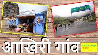 Last village of India, Mana Gaon, Badrianth, Garhwal, Uttarakhand