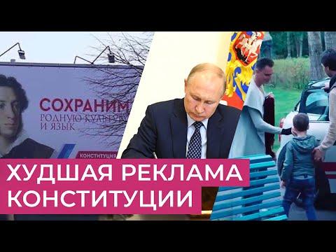 Почему пиарщики поправок используют Пушкина, геев и детей, но избегают Путина // Юлия Таратута