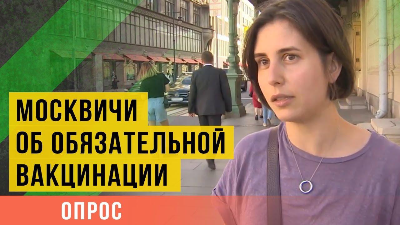Опрос в Москве: как россияне относятся к обязательной вакцинации?
