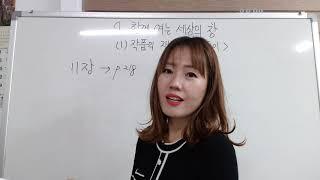 완산중 2학년 2학기 국어 온라인수업 4단원 (1)작품…