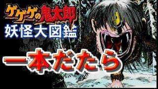 【鬼太郎の妖怪大図鑑】【一本だたら】 いっぽんだたら