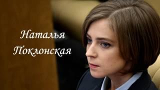Наталья Поклонская: Создатели «Матильды» могут быть привлечены к уголовной ответственности