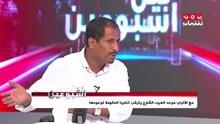 وعود الحكومة بتسليم الرواتب وإعادة الخدمات من #عدن الى أين وصلت | نبيل البكيري |بين اسبوعين