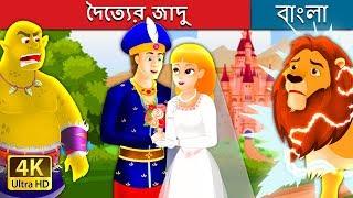 দৈত্যের যাদু | The Giant's Spell Story in Bengali | Bangla Cartoon | Bengali Fairy Tales