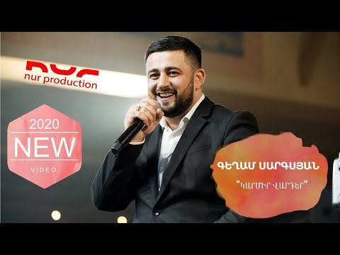 Gegham Sargsyan - Karmir Varder NEW 2020 Гегам Саргсян