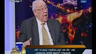 لواء فؤاد علام يطالب جميله اسماعيل بالافصاح عن ملفات فضائح ايمن نور