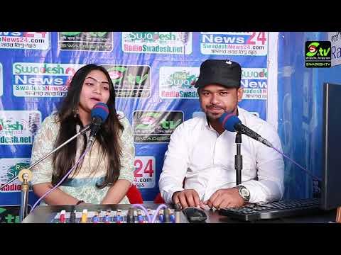 কেন পিরিতি বাড়াইলা Keno Piriti Baraila    Sabrina Saba  RJ Saimur  Swadesh.Tv