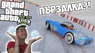 Ледена Пързалка - GTA 5