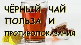 Чёрный чай. Польза и вред