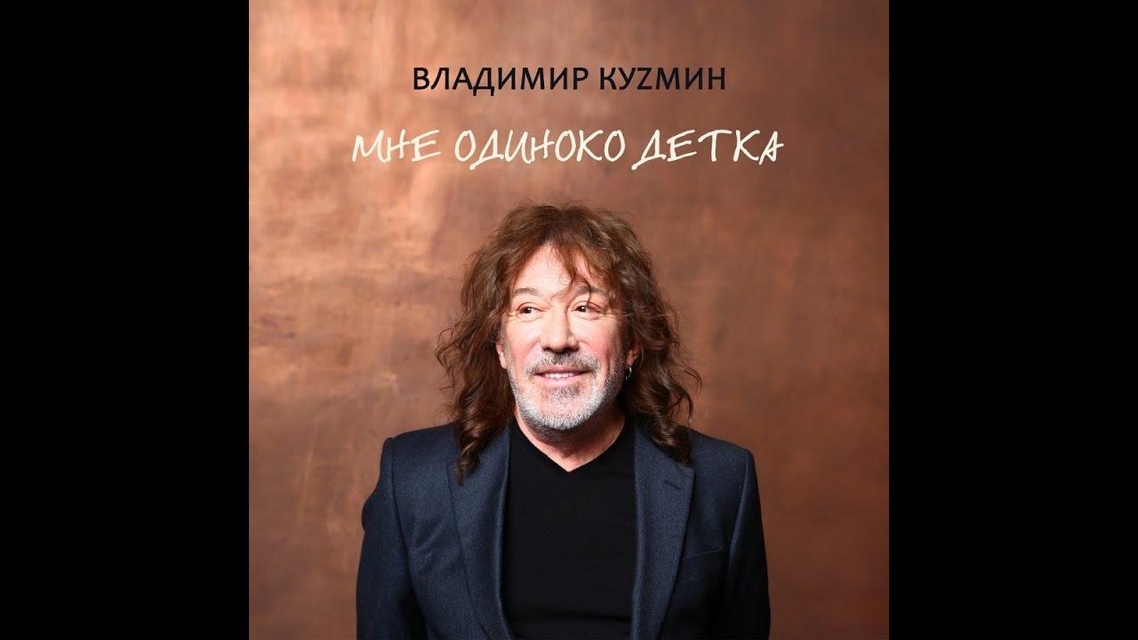 Владимир Кузьмин - Мне одиноко детка. Альбом   2020