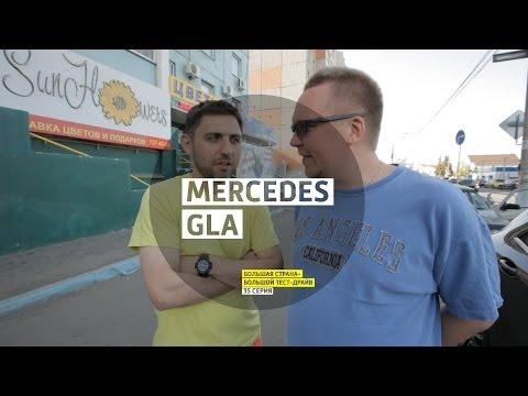 Mercedes GLA - День 35 - Челябинск - Большая страна - Большой тест-драйв