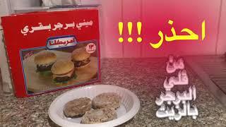 لكل من يقلي الهمبرجر بالزيت !!! نصيحة لصحتكم