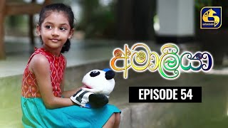 AMALIYA ll Episode 54 || අමාලියා II 12th December 2020 Thumbnail