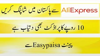 Aliexpress Shoping Online In Pakistan Easypaisa