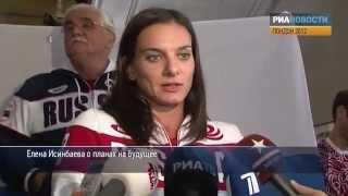 Исинбаева о бронзе на ОИ-2012