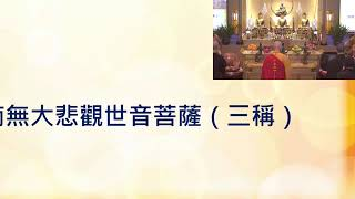 2020.07.09 恆常法會 普賢行願品 (開示--念佛三昧)