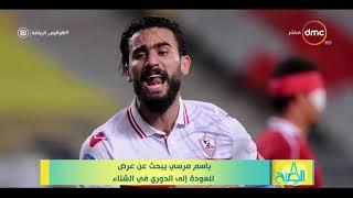 8 الصبح - أهم وآخر الأخبار الرياضية اليوم بتاريخ 15 - 11 - 2018
