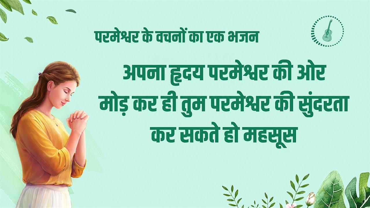 Hindi Christian Song | अपना हृदय परमेश्वर की ओर मोड़ कर ही तुम परमेश्वर की सुंदरता कर सकते हो महसूस