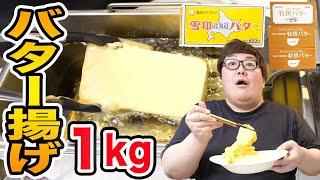 【爆カロリー】約1kgの巨大揚げバターを作って爆食いwww【バター丸ごと1本×3】【業務用フライヤー】