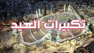 تكبيرات العيد بأجمل الأصوات سعد الكلثم وعبد المجيد السريحي وهاشم السقاف والطفلة دانة العساف