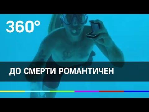 Мужчина погиб, делая предложение под водой