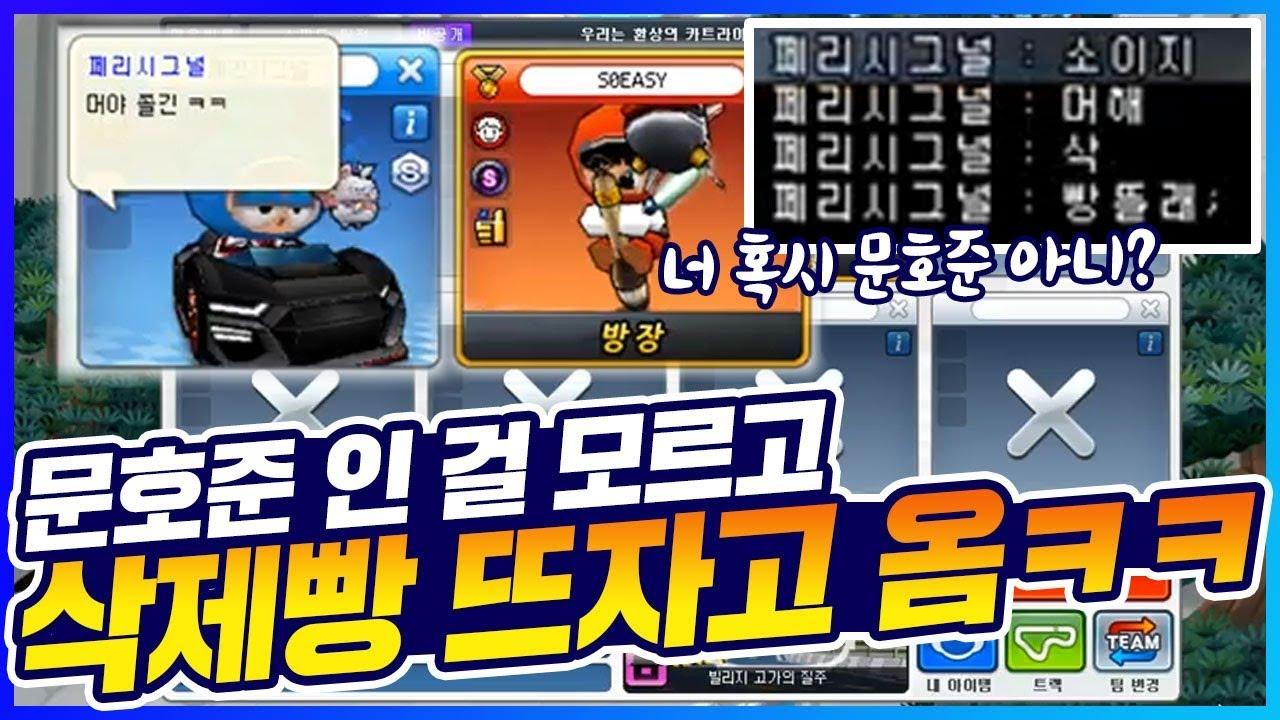 문호준 인 걸 모르고 「아이디 삭제빵 뜨자고 온 유저」ㅋㅋㅋㅋㅋㅋㅋㅋ [카트 문호준]