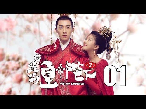 【English Sub】哦!我的皇帝陛下 22丨Oh! My Emperor 22(主演:伍嘉成,趙露思,谷嘉誠,宋楠惜)【未刪減版】 - YouTube